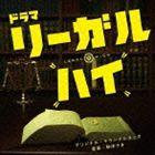 [CD] 林ゆうき(音楽)/フジテレビ系ドラマ リーガル・ハイ オリジナルサウンドトラック(仮)