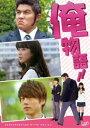 映画「俺物語!!」(通常版) [DVD]