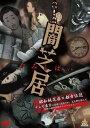 闇芝居 [DVD]