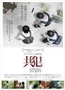 [DVD] 共犯