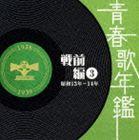 [CD] (オムニバス) 青春歌年鑑<戦前編>3 昭和13年・14年(1938年・1939年)