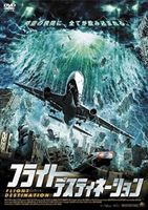 [DVD] フライト・デスティネーション