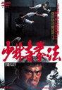 ★東映まつり[DVD] 少林寺拳法