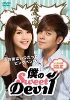 [DVD] 僕のSweet Devil ノーカット版DVD-BOXII