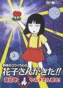 【25%OFF】[DVD] 学校のコワイうわさ 花子さんがきた!! Vol.2