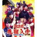 【21%OFF】★【初回予約のみ】ぐるぐる王国オリジナル生写真付き! 外付け[CD](初回仕様) AKB48...
