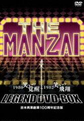 [DVD] THE MANZAI LEGEND DVD-BOX 1980 笑いの覚醒〜1982 笑いの飛翔 吉本興業創業100周年記念版