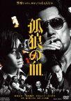 孤狼の血 (初回仕様) [DVD]