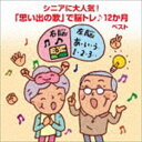 BEST SELECT LIBRARY 決定版::シニアに大人気!「思い出の歌」で脳トレ♪12か月 ベスト [CD]