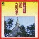 【20%OFF】[CD] (オムニバス) 明治大正の唄全曲集 下