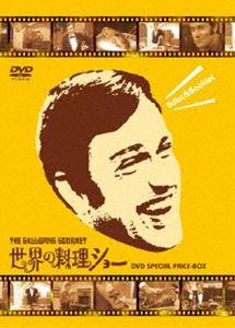 【期間限定セール♪】[DVD] 世界の料理ショー 〜DVD SPECIAL PRICE-BOX〜