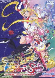 [DVD] 美少女戦士セーラームーンSuperS 劇場版 セーラー9戦士集結!ブラック・ドリーム・ホール...