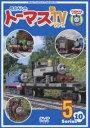 きかんしゃトーマス 新TVシリーズ 〈第10シリーズ〉5 [DVD]