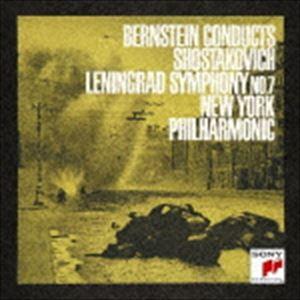 レナード・バーンスタイン(cond) / ショスタコーヴィチ:交響曲 第7番「レニングラード」(期間生産限定盤) [CD]