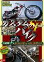 【27%OFF】[DVD] ハウツーシリーズDVD カスタムバイクSP(スペシャル) ハーレー/ジャパニーズ...