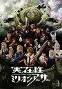 [DVD] 実在性ミリオンアーサー VOL.3