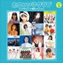 おニャン子クラブ / おニャン子クラブ シングルレコード復刻ニャンニャン 3(廉価盤) [CD]