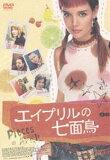 [DVD] エイプリルの七面鳥