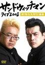 サンドウィッチマン ライブ2008 新宿与太郎行進曲 [DVD]