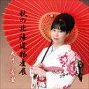 天月宥里 - 秋の北海道物産展