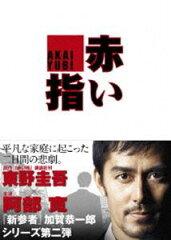 [DVD] 赤い指