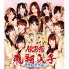 AKB48 / フライングゲット(通常盤Type-B/CD+DVD/イベント参加券無し) [CD]