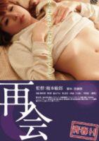 [DVD] 青春H 再会