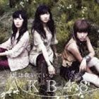 【21%OFF】★【ぐるぐる王国オリジナル特典】生写真付き! 外付け[CD](初回仕様) AKB48/NEW SI...