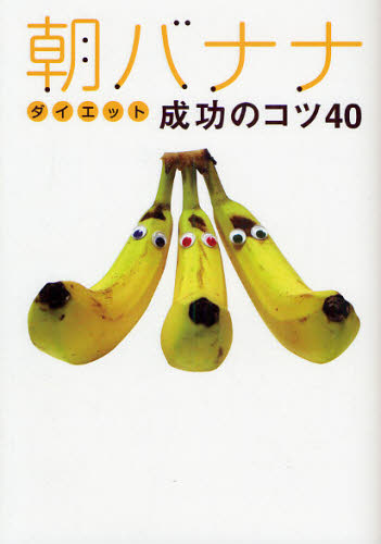 朝バナナダイエット成功のコツ40