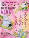 美しいペン字練習帳 大人のたしなみ AERA Lesson 書き込み式「なぞらず」メソッド
