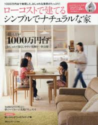 ローコストで建てるシンプルでナチュラルな家 1000万円台で実現した、おしゃれな実例がたっぷり!