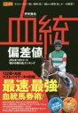 血統偏差値 JRA全103コース「儲かる種牡馬」ランキング