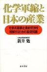 化学軍縮と日本の産業 化学兵器禁止条約交渉を理解するための基礎知識