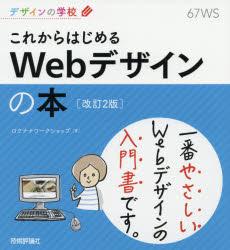 これからはじめるWebデザインの本