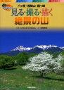 見る・撮る・描く絶景の山 八ケ岳・浅間山・霧ケ峰