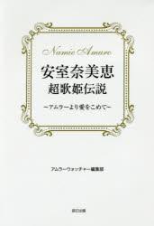 安室奈美恵超歌姫伝説 アムラーより愛をこめて