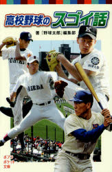 高校野球のスゴイ話
