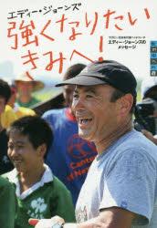 強くなりたいきみへ! ラグビー元日本代表ヘッドコーチエディー・ジョーンズのメッセージ