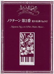 楽譜 ノクターン第2番 変ホ長調Op.9