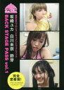 BACK STAGE PASS 東京女子プロレスドキュメント...