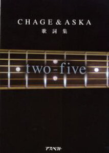 Two‐five CHAGE&ASKA歌詞集