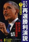 オバマ大統領再選勝利演説 勝利演説・指名受諾演説完全収録 完全保存版