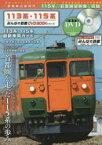 113系・115系 首都圏から姿を消す115系の前面展望映像〈吾妻線・旧線時代〉を収録 みんなの鉄道DVD BOOKシリーズ