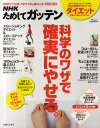 NHKためしてガッテン科学のワザで確実にやせる。