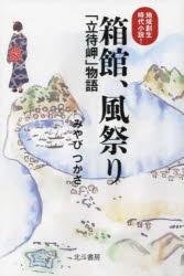 箱館、風祭り 「立待岬」物語 地域創生時代小説!