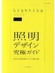 照明デザイン究極ガイド 住宅から商空間までこれ1冊でOK!