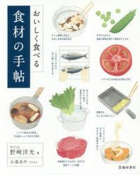 おいしく食べる食材の手帖 簡単な知識とコツで料理上手になる!!
