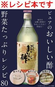 ピュアのおいしい酢野菜たっぷ...