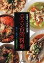 台湾の人気店〈欣葉〉美食の台湾料理 新しい魅力と伝統の魅力