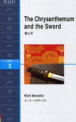 菊と刀 Level 3〈1600‐word〉